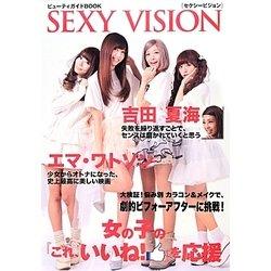 ビューティガイドBOOK SEXY VISION [ムックその他]