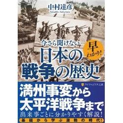 早わかり!今さら聞けない日本の戦争の歴史(アルファポリス文庫) [文庫]