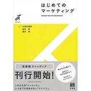 はじめてのマーケティング(有斐閣ストゥディア) [全集叢書]