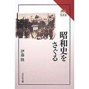 昭和史をさぐる(読みなおす日本史) [全集叢書]