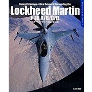 ロッキードマーチンF-16 A/B/C/D(DACOシリーズ―スーパーディテールフォトブック〈3〉) [単行本]