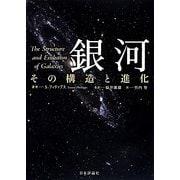 銀河―その構造と進化 [単行本]