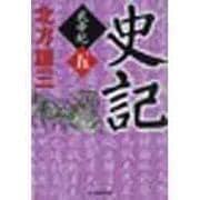 史記―武帝紀〈5〉(時代小説文庫) [文庫]