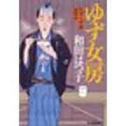 ゆず女房―料理人季蔵捕物控(時代小説文庫) [文庫]