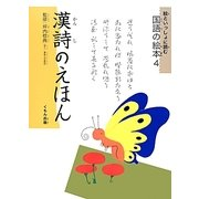 絵といっしょに読む国語の絵本〈4〉漢詩のえほん [絵本]