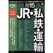 JR・私鉄・運輸〈2015年度版〉(産業と会社研究シリーズ〈10〉) [全集叢書]