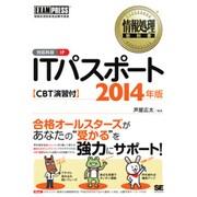 ITパスポート CBT演習付〈2014年版〉(情報処理教科書) [単行本]