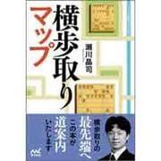 横歩取りマップ(マイナビ将棋BOOKS) [単行本]