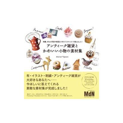 アンティーク雑貨とかわいい小物の素材集―刺繍、布もの写真や雑貨まで手づくりテイストで揃えました! [単行本]
