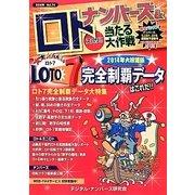 ナンバーズ&ロト ズバリ!!当たる大作戦〈Vol.74〉 [単行本]