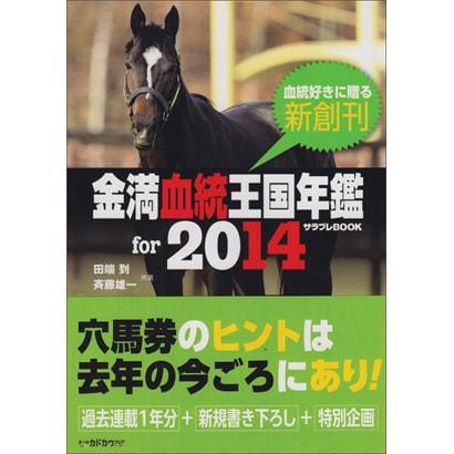 金満血統王国年鑑for2014(サラブレBOOK) [単行本]