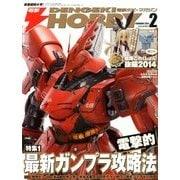 電撃 HOBBY MAGAZINE (ホビーマガジン) 2014年 02月号 [雑誌]