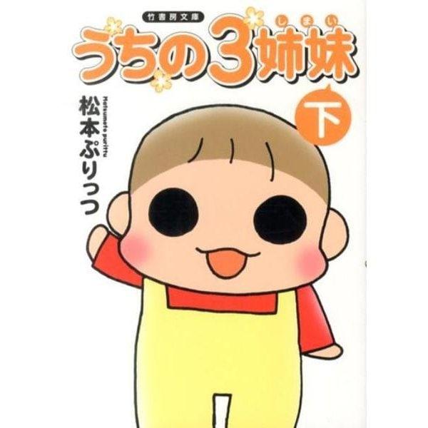 うちの3姉妹 下(竹書房文庫) [文庫]