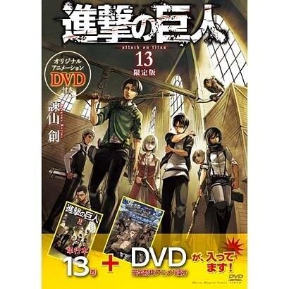 DVD付き 進撃の巨人(13)限定版(講談社キャラクターズA) [コミック]