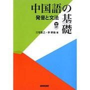 中国語の基礎発音と文法(NHK CDブック)