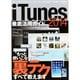iTunes徹底活用ガイド2014 (三才ムックvol.672)    [ムックその他]