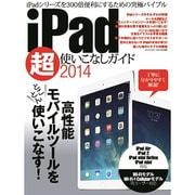 iPad超使いこなしガイド2014 (三才ムックvol.674)   [ムックその他]