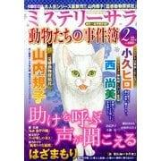 Mystery Sara (ミステリー・サラ) 2014年 02月号 [雑誌]