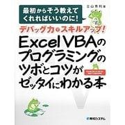 デバッグ力でスキルアップ!Excel VBAのプログラミングのツボとコツがゼッタイにわかる本―Excel 2013/2010/2007/2003対応 [単行本]