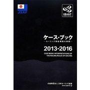 ケース・ブック〈2013-2016〉―セーリング競技規則の解釈 [単行本]