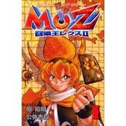 MOZ召喚王レクス2 1(コミックボンボン) [コミック]