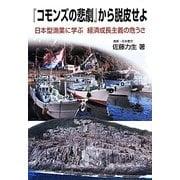 『コモンズの悲劇』から脱皮せよ―日本型漁業に学ぶ経済成長主義の危うさ [単行本]
