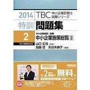 特訓問題集〈2〉中小企業経営・政策 中小企業施策総覧〈平成25年度版〉(2014年版TBC中小企業診断士試験シリーズ) [単行本]