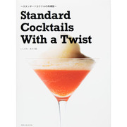 StandardCocktailsWit   [ムックその他]