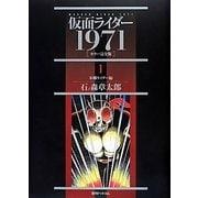 仮面ライダー1971(カラー完全版)〈1〉本郷ライダー編 [コミック]