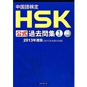 中国語検定HSK公式過去問集1級〈2013年度版〉 [単行本]