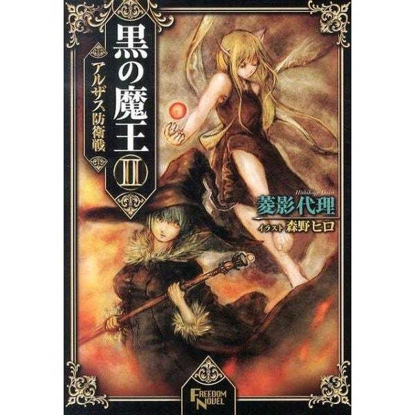 黒の魔王 2(FREEDOM NOVEL) [単行本]