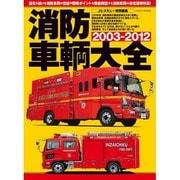 消防車輌大全2003-2012     [ムックその他]