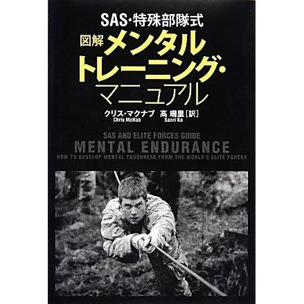 図解 メンタルトレーニング・マニュアル―SAS・特殊部隊式 [単行本]
