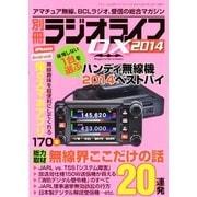 ラジオライフDX2014 (三才ムックvol.681)     [ムックその他]