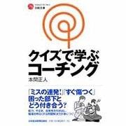 クイズで学ぶコーチング(日経文庫) [新書]