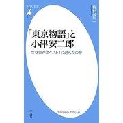 「東京物語」と小津安二郎―なぜ世界はベスト1に選んだのか(平凡社新書) [新書]