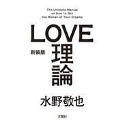 新装版「LOVE理論」 [単行本]