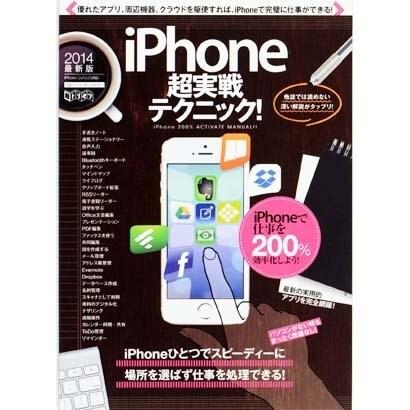 iPhone超実戦テクニック!(超トリセツ) [単行本]