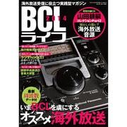 BCLライフ2014 (三才ムックvol.670)    [ムックその他]