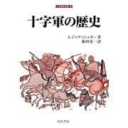 十字軍の歴史(刀水歴史全書) [単行本]