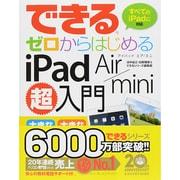 できるゼロからはじめるiPad Air/mini超入門(できるシリーズ) [単行本]