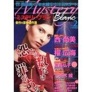 Mystery Blanc (ミステリーブラン) 2014年 02月号 [雑誌]