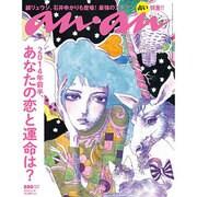 an・an (アン・アン) 2014年 1/8号 [雑誌]
