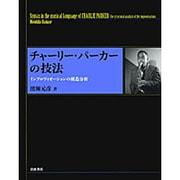 チャーリー・パーカーの技法―インプロヴィゼーションの構造分析 [単行本]
