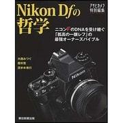 Nikon Dfの哲学(アサヒオリジナル) [ムックその他]