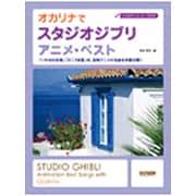 オカリナでスタジオジブリ/アニメ・ベスト [単行本]