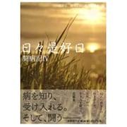 日々是好日―闘病記〈4〉 [単行本]