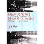 ニューヨーク・アート、ニューヨーク・アーティスト―『美術手帖』アート・レポート1986-2008 [単行本]