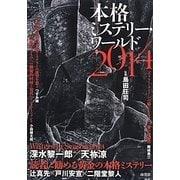 本格ミステリー・ワールド〈2014〉 [単行本]