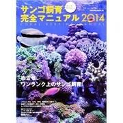 14 サンゴ飼育完全マニュアル     [ムックその他]
